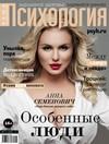 Психология на каждый день (56 номеров) [2010-2017, PDF (HQ), RUS] Обновлено 16.12.2017г.