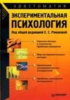 Хрестоматия - Е.С. Романова - Экспериментальная психология