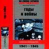 На линии фронта. Правда о войне - Горбатов А.В. - Годы и войны. Записки командарма. 1941-1945.