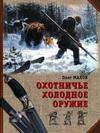 Малов О.Л. - Охотничье холодное оружие