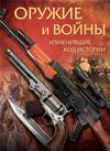 Макаров А. В. - Оружие и войны, изменившие ход истории