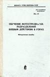 Резниченко Л.В. - Обучение мотострелковых подразделений боевым действиям в горах
