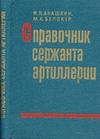 Анашкин И.Н., Белокур М.Н. - Справочник сержанта артиллерии
