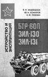 Медведков В.И. - Устройство и эксплуатация БТР-60П, ЗИЛ-130, ЗИЛ-131