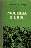 Симонян Р.Г., Гришин С.В. - Разведка в бою