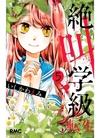 Ishikawa Emi - Zekkyou Gakkyuu Tensei / Уроки крика - Перерождение