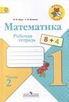 Моро М.И., Волкова С.И. - Математика. Рабочая тетрадь 1 класс, часть 2