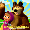 Маша и Медведь (12 номеров) [2011-2013,2015, PDF, RUS] Обновлено 07.04.2015г.