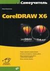 Нина Комолова - Самоучитель CorelDRAW X6