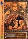 Таинственный мир - Кампанелли П. - Возвращение языческих традиций