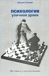 Стоянов А. - Психология уличной драки. Методика и рекомендации