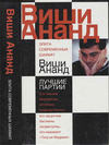Элита современных шахмат - Калиниченко Н. - Виши Ананд