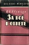 Военные мемуары - Ивушкин Н. - За все в ответе