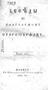 Сборник книг по теме: Старообрядческий раскол. Старообрядчество. Сектантство. 1656 - 1923 гг. 3660 книг, статей, номеров.