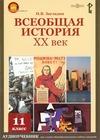 Русское слово - Всеобщая история. XX век. Аудиоучебник. 11 класс