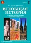 Русское слово - Всеобщая история с древнейших времён до конца XIX века. Аудиоучебник. 10 класс