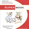 Герасименко А.П. - Superbook. Английская грамматика по шуткам и карикатурам для взрослых + CD [2008, PDF