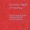 Андронов М.С., Макаренко В.А. - Малаялам-русский словарь