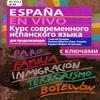 Нуждин Г. А., Мартин Лора-Тамайо П., Марин Эстремера К. - España en Vivo. Курс современного испанского языка для продолжающих [2010, PDF