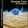 Сакс Оливер - Музыкофилия: Сказки о музыке и о мозге [Росляков Михаил, 2018, 96 kbps