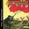 Кравчинский Максим - Музыкальные диверсанты [Росляков Михаил, 2018, 96 kbps