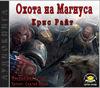 Райт Крис - Warhammer 40000. Битвы Космодесанта. Охота на Магнуса [Пухов Сергей, (ЛИ), 2018, 128 kbps