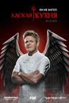 Адская Кухня 18 / Hell's Kitchen 18 / Серии: 1-6 из 16 [2018, Кулинария, WEB-DL 720p, rus] (Кухня) VO (ViruseProject) + Original + Sub Rus