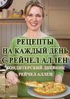 Рецепты на каждый день с Рейчел Аллен, Кондитерский дневник Рейчел Аллен, Простые блюда от Рейчел / Rachel Allen's Everyday Kitchen, Rachel Allen's Cake Diaries, Rachel Allen's Easy Meals