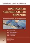 Затевахин И.И. - Неотложная абдоминальная хирургия