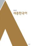 세종한국어 (1, 2, 3, 4, 5, 6, 7, 8) / Sejong Korean (8 levels) / Седжонг корейский язык (8 уровней) [2011, PDF