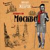 Жебрак Михаил - Пешком по Москве [Михаил Жебрак, 2019, 128 kbps