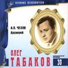 Чехов Антон Архиерей - Великие исполнители 30, [Олег Табаков, 2012, 192 kbps