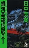 Танака Ёсики - Ginga Eiyuu Densetsu / Легенда о Героях Галактики 2 [Adrenalin28, (ЛИ), 2018, 128 kbps