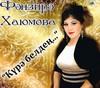 Фэнзирэ Хаюмова - Курэ белден... - 2015