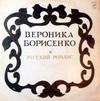 В. Борисенко 1972