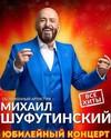 Артист. Юбилейный концерт Михаила Шуфутинского 2018.11.05
