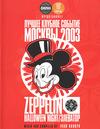 Ivan Roudyk - Лучшее Клубное Событие Москвы 2003: Zeppelin / Halloween Night