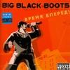 Big Black Boots - Ты тоже хочешь! ft. Жаник