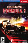 Антология  Formula 1