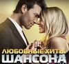 Любовные хиты шансона - 2018