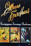 Жанна Бичевская - 49 альбомов 1974-2017
