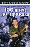 100 дней до приказа - Сборник шуточных песен - 2007