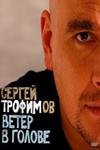 Сергей Трофимов (Трофим) -