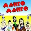Манго - Манго - Источник наслаждения - 1995