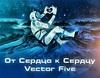 Vector Five - От Сердца к Сердцу - 2017
