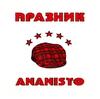 Празник - Ananisto - 2003
