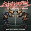 Distemper - Мир, разделённый пополам - 2017