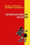 Френк Фарелли. Провокативная терапия. Сборник 1996-2003 г.г.