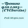 Тренинг для глаз с Мэрилин Рой / EYESercise - Marilyn Roy