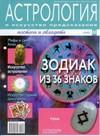 Астрология и искусство предсказания (96 номеров) [2011-2013, PDF, RUS] Обновлено 14.07.2018г.